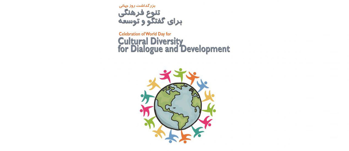 UNESCO invites Iranians to celebrate Cultural Diversity Day